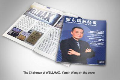 Historia de Portada de SHANGHAI INTERNATIONAL BUSINESS: WELLMAX Se Convierte En El Campeón Exportador De Iluminación En 2019